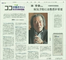 An Interview with ORI president, Yuki Hayashi, by Gifu Newspaper managing editor