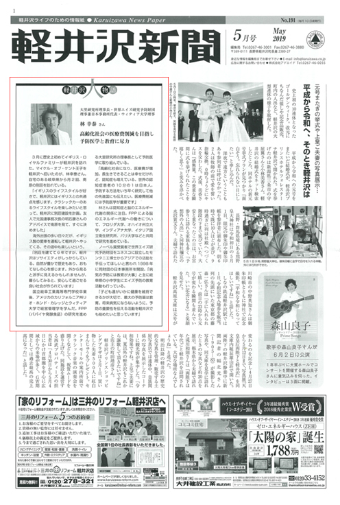 karuizawa_news_may_1.jpg