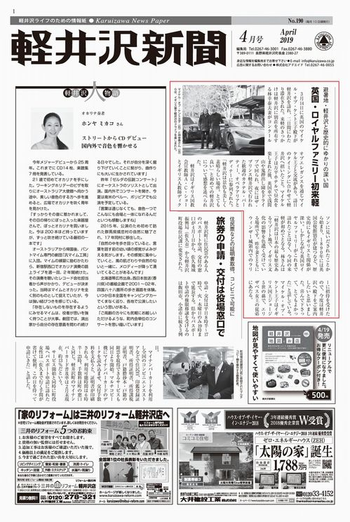 karuizawanews2019.04.10-1.jpg